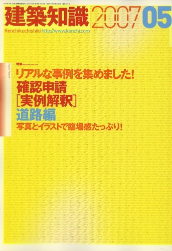 建築知識 2007年 05月号 [雑誌]特集:リアルな事例を集めました!確認申請[実例解釈]道路編