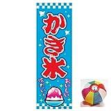 【のぼり】のぼり旗『かき氷』  / お楽しみグッズ(紙風船)付きセット