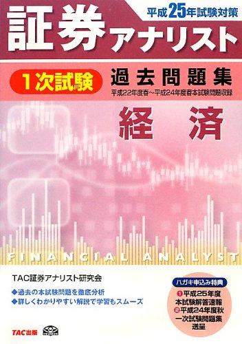 平成25年試験対策 証券アナリスト 1次試験過去問題集 経済 (平成22年度(春)~平成24年度(春)本試験)
