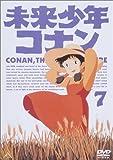 未来少年コナン 7 [DVD]