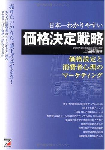 売りたいなら、値下げをはするな! 日本一わかりやすい 価格決定戦略 (アスカビジネス)