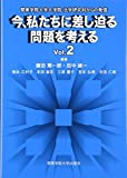 今、私たちに差し迫る問題を考える〈Vol.2〉関東学院大学大学院法学研究科からの発信