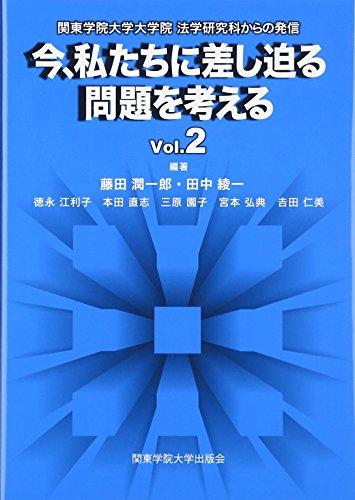 今、私たちに差し迫る問題を考える〈Vol.2〉関東学院大学大学院法学研究科からの発信の詳細を見る