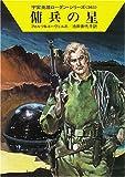 傭兵の星―宇宙英雄ローダン・シリーズ〈263〉 (ハヤカワ文庫SF)