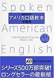 アメリカ口語教本・中級用(最新改訂版)