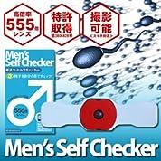 【2セット】 メンズセルフチェッカー(精子観察キット)