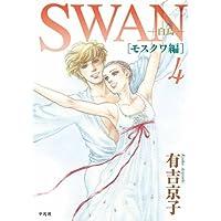 SWAN —白鳥— モスクワ編 4