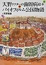 天野ドクターの歯周病絵本 バイオフィルム公国物語