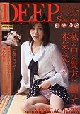DEEP Sorrow (富士美ムック)