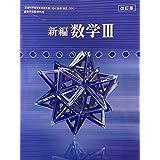 改訂版 新編 数学Ⅲ [104数研/数Ⅲ324] 文部科学省検定済教科書