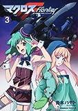 マクロスF (3) (角川コミックス・エース 208-3)