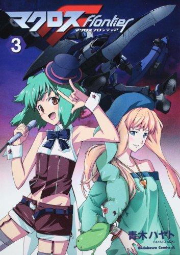マクロスF (3) (角川コミックス・エース 208-3)の詳細を見る