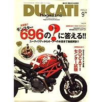 DUCATI Magazine (ドゥカティ マガジン) 2008年 09月号 [雑誌]
