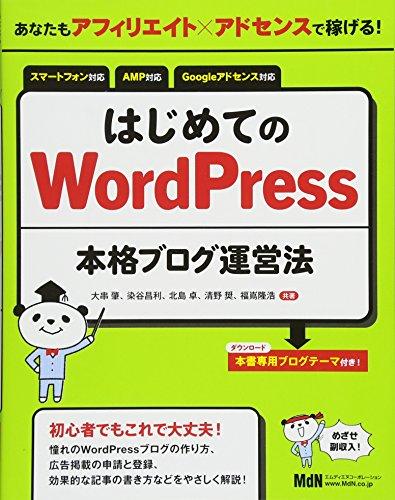 あなたもアフィリエイト✕アドセンスで稼げる! はじめてのWordPress本格ブログ運営法の詳細を見る