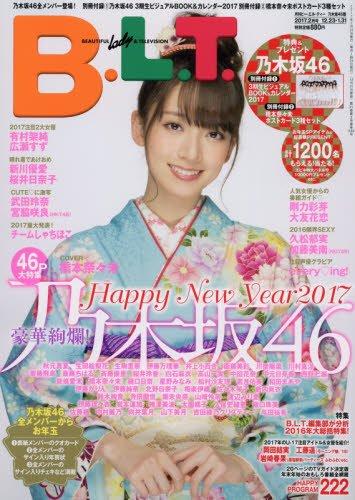 B.L.T.2017年2月号 乃木坂46版
