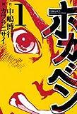 ホカベン(1) (イブニングコミックス)