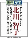 歴史の答えはひとつじゃない~参加し、体感する歴史の授業 未来授業~明日の日本人たちへ~