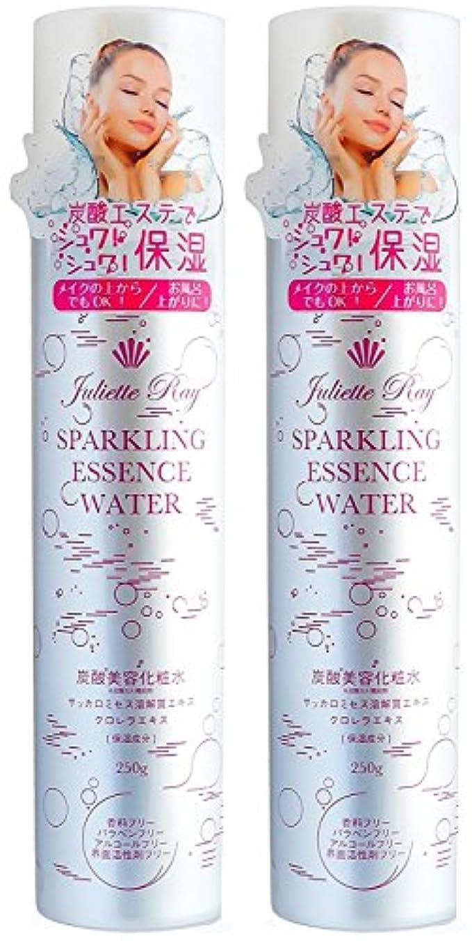 粒子美人騙す【2本セット】ジュリエットレイ?スパークリング エッセンス ウォーター 250g (化粧水)