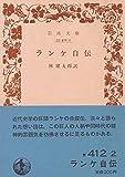 ランケ自伝 (1966年) (岩波文庫)