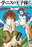 テニスの王子様 都大会編 6 (集英社文庫 こ 34-8)