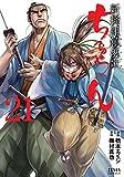 ちるらん新撰組鎮魂歌 21 (ゼノンコミックス)