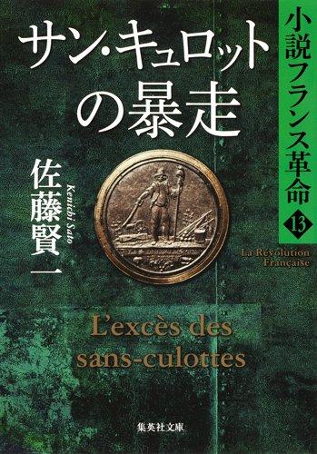 サン・キュロットの暴走 小説フランス革命 13 (集英社文庫 さ 23-21)