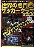 世界の名門サッカークラブファイル (Gakken Mook)