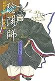 陰陽師 7 (ジェッツコミックス)