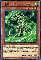 遊戯王 超量士グリーンレイヤー ウィング・レイダーズ(SPWR) シングルカード SPWR-JP031-N