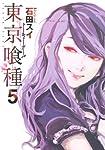 東京喰種 5 (ヤングジャンプコミックス)