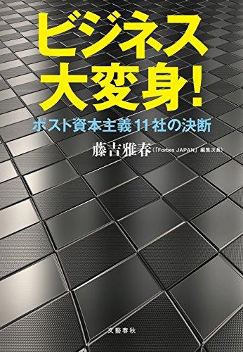 ビジネス大変身! ポスト資本主義11社の決断 (文春e-book)