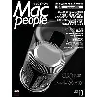 MacPeople 2013年10月号 [雑誌] (マックピープル)