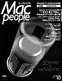 MacPeople 2013年10月号<MacPeople> [雑誌] (マックピープル)