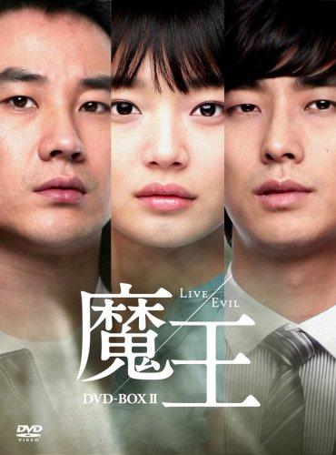 魔王 DVD-BOX 2