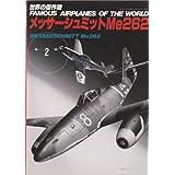 世界の傑作機 メッサーシュミットMe262 (No.2) 1987-1 (世界の傑作機, 2)