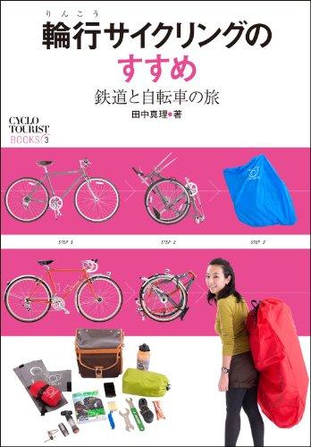 輪行サイクリングのすすめ (CYCLO TOURIST BOOKS)の詳細を見る