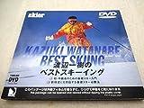 ベストスキーイング [DVD]