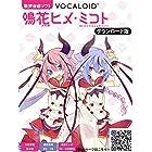 VOCALOID「鳴花ヒメ・ミコト」(ダウンロード版)|ダウンロード版