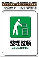 SGS-045 サインステッカー 整理整頓 MAINTAIN ORDER(識別・標識 ・注意・警告ピクトサイン・ピクトグラムステッカー)