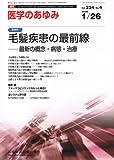 医学のあゆみ Vol.224 No.4 2008年1月 「毛髪疾患の最前線-最新の概念・病態・治療」