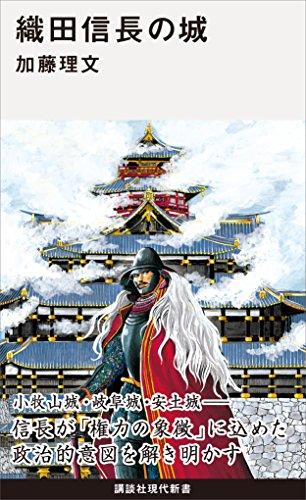 織田信長の城 (講談社現代新書)の詳細を見る