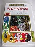 ねむりの森の姫 (世界名作童話全集 40)
