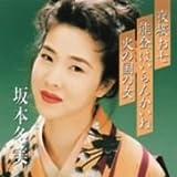 プレミアシリーズ坂本冬美「夜桜お七」「能登はいらんかいね」「火の国の女」