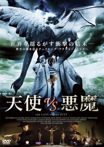 天使VS悪魔 [DVD]の詳細を見る