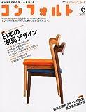 CONFORT No.120(2011年06月号) [雑誌] 日本の家具デザイン 画像