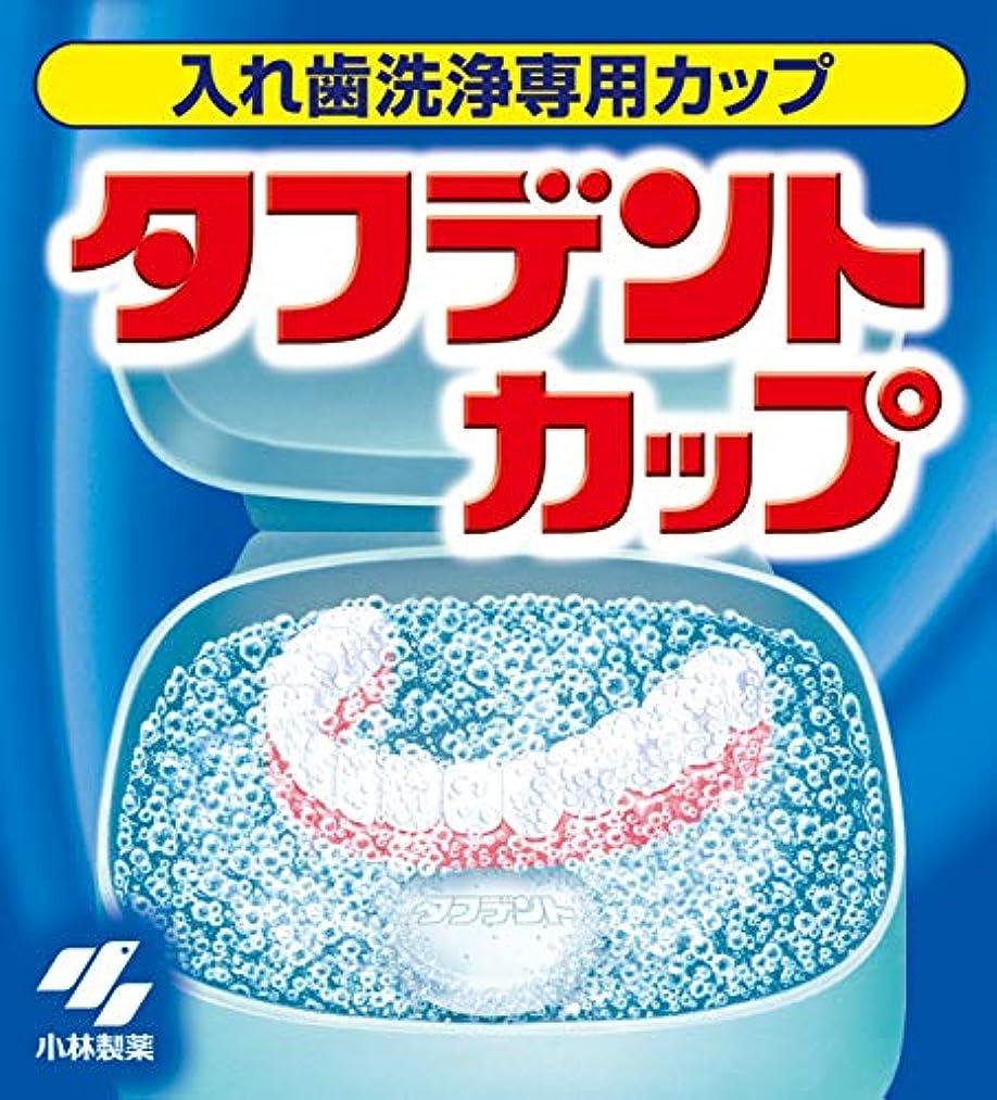 反毒うなる最小化するタフデントカップ 入れ歯洗浄専用カップ