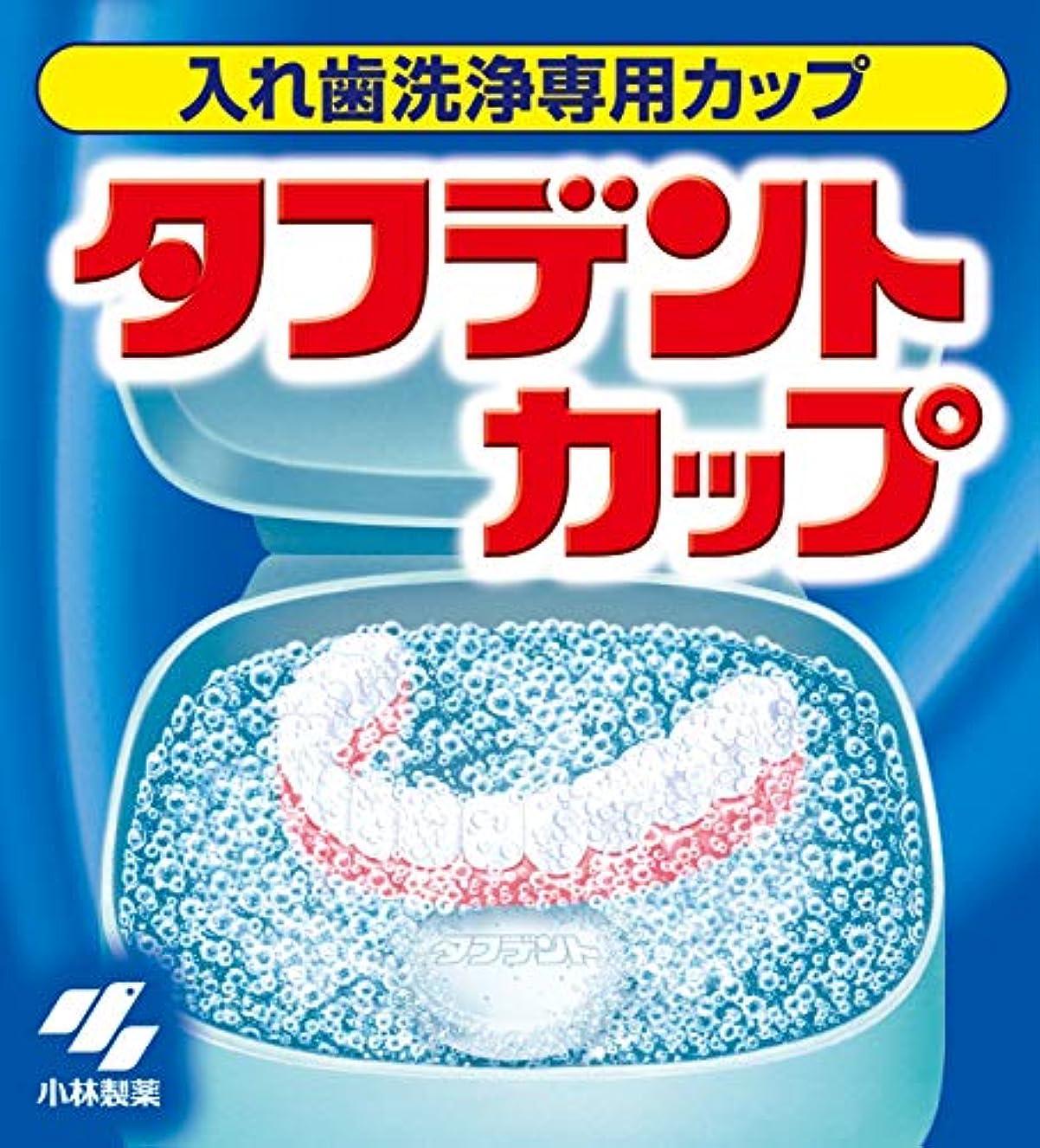 損失脅かす政治タフデントカップ 入れ歯洗浄専用カップ