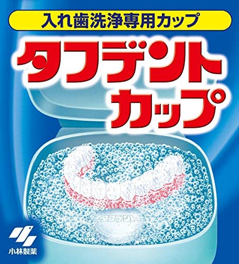 聴覚障害者考案する晴れタフデントカップ 入れ歯洗浄専用カップ