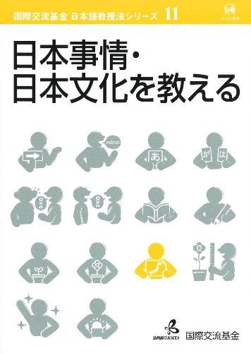 日本事情・日本文化を教える (国際交流基金日本語教授法シリーズ)の詳細を見る
