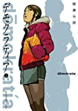 デモクラティア(2) (ビッグコミックス)